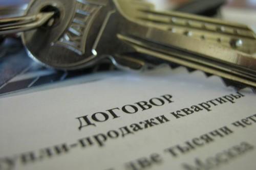 Регистрация договоров недвижимости