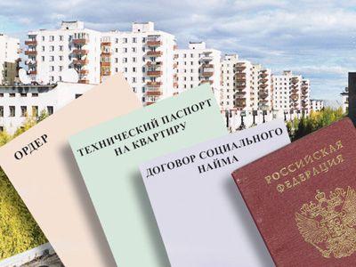Документы и порядок проведения приватизации жилья