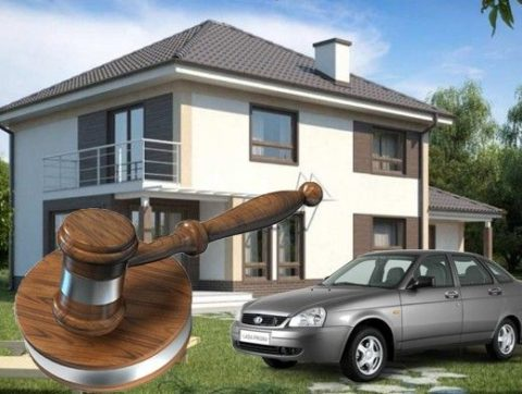 Продаже конфискованного движимого и недвижимого имущества