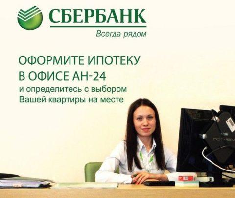 Требования к заемщикам при офрмлении ипотеки от Сбербанка
