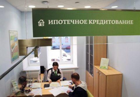 Оформление жилищного кредита на покупку вторичного жилья в Сбербанке