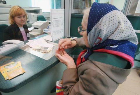 Оформление субсидии для пенсионеров