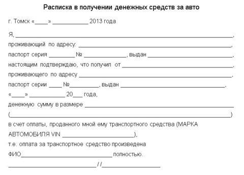Расписка в получении денег