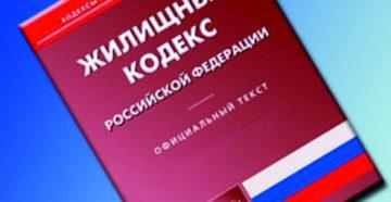 Жилищный кодекс РФ в последней редакции