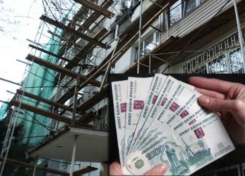 Платить или не платить за капремонт дома
