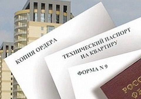 Документы для расприватизации квартиры