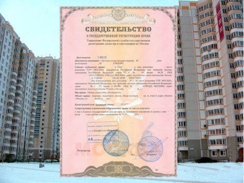 Свидетельство о праве собственности на квартиру